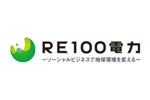 RE100電力株式会社