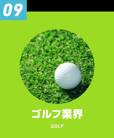 ゴルフ業界