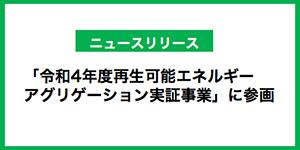 自家消費型太陽光発電設備の導入シミュレーションを受付中