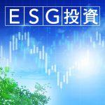 ESG投資とは?注目されている理由・メリットとデメリット